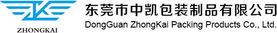 深圳市中凯包装制品有限公司